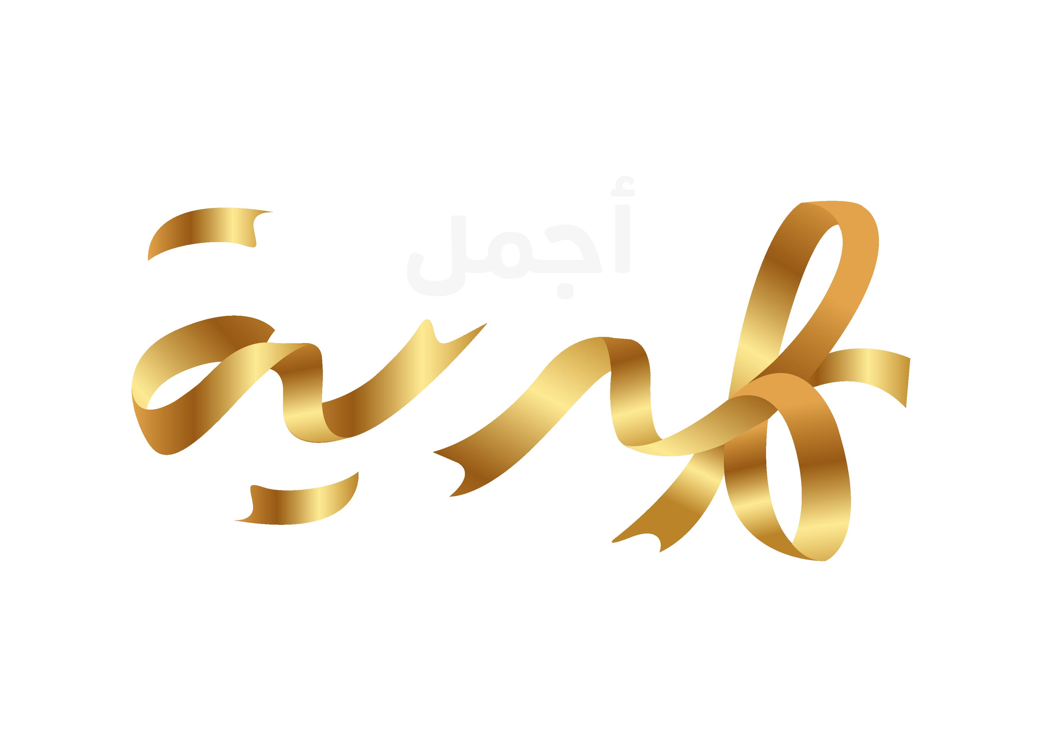 51f229a50 قطر الخيرية - منظمة خيرية وإنسانية غير حكومية شعارها معاً لحياة كريمة