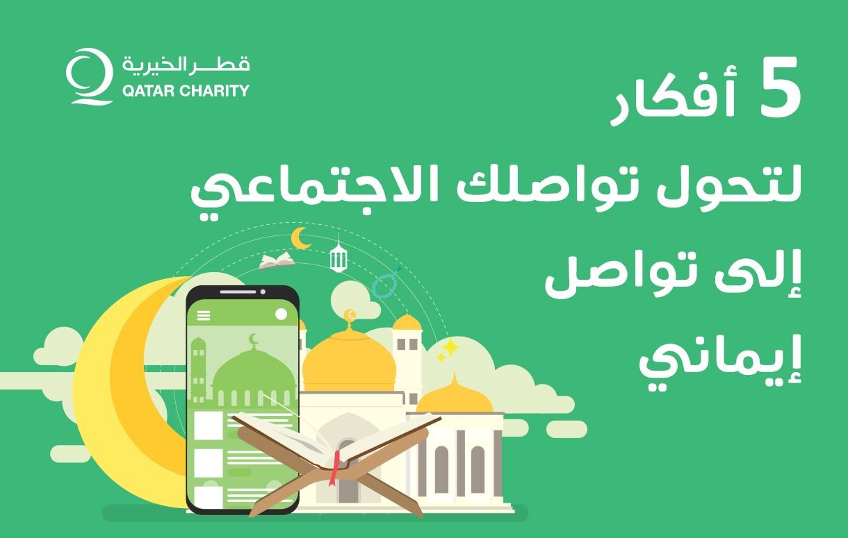 5 مهارات تعينك على التواصل الاجتماعي في رمضان مدونة قطر الخيرية