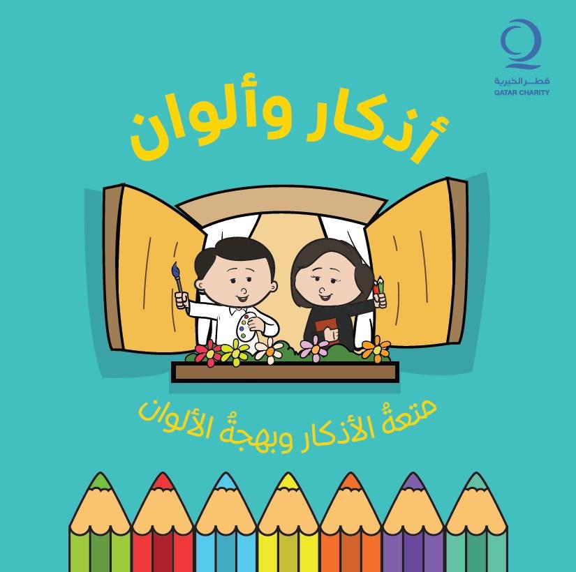 إصدارات رمضانية للأطفال واليافعين مدونة قطر الخيرية