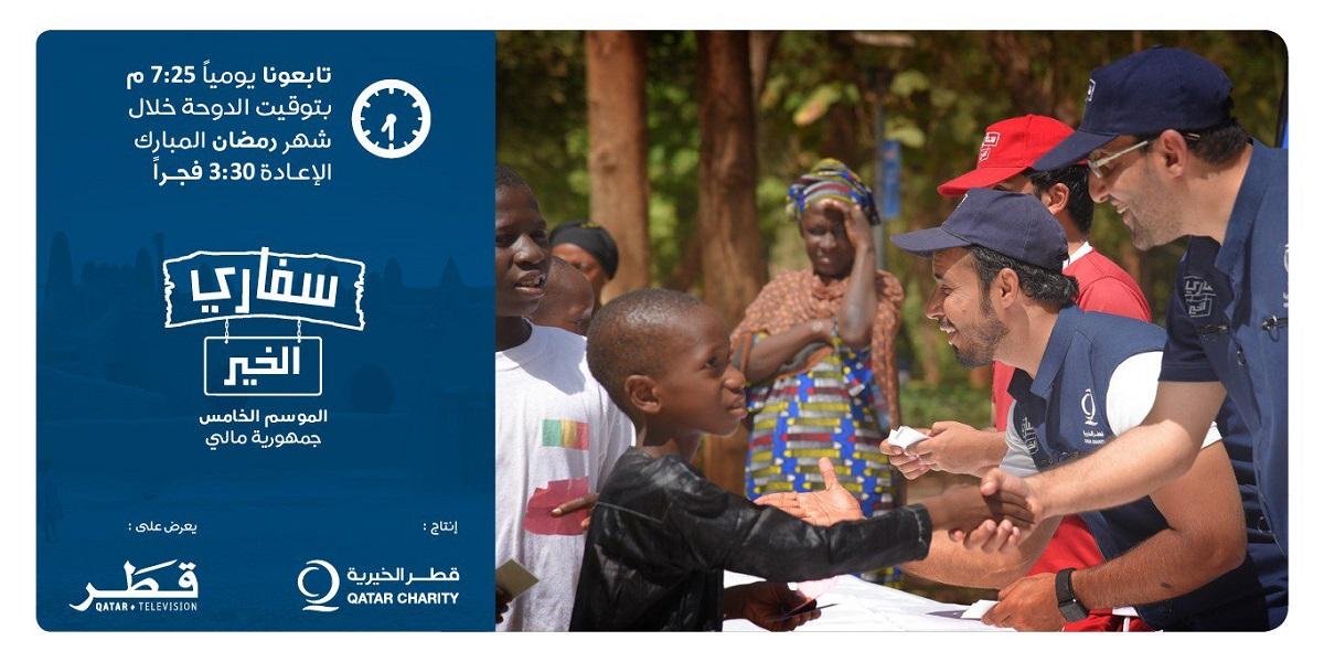 برنامج سفاري الخير من أهم نماذج التكامل بين الإعلام والعمل الخيري