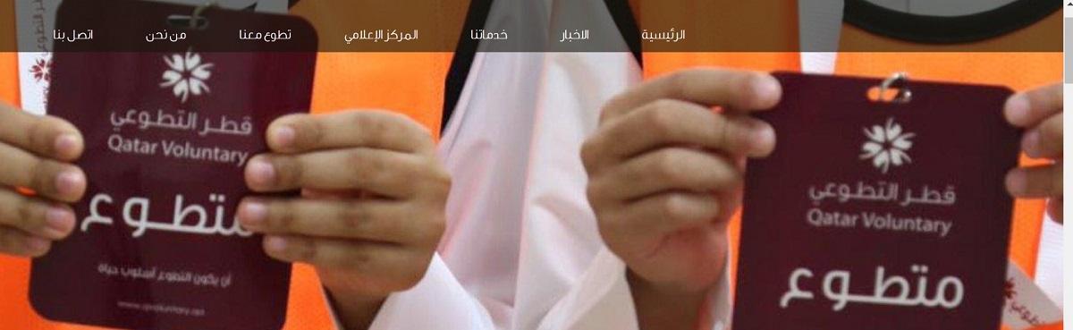 مركز قطر التطوعي