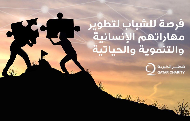 المخيم الشبابي للعمل التطوعي والإنساني 2019 : فرصة للشباب لتطوير مهاراتهم