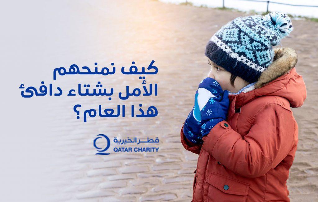 عاد الشتاء : كيف ندعم اللاجئين السوريين خلال أصعب فصول السنة ؟