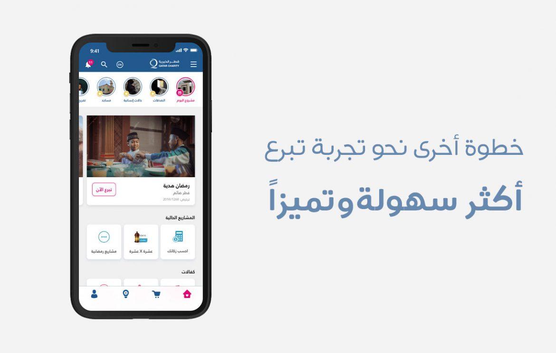 تطبيقات قطر الخيرية 2019 : خطوة أخرى نحو تجربة تبرع أكثر سهولة وتميزاً