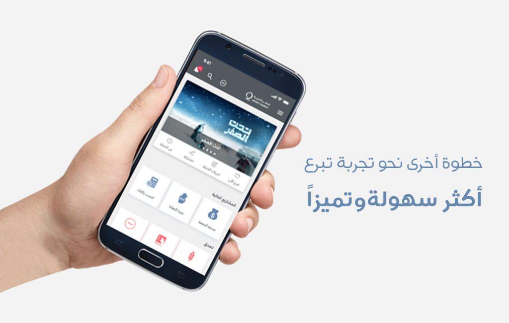 تطبيقات قطر الخيرية في 2019 : خطوة أخرى نحو تجربة تبرع أكثر سهولة وتميزاً