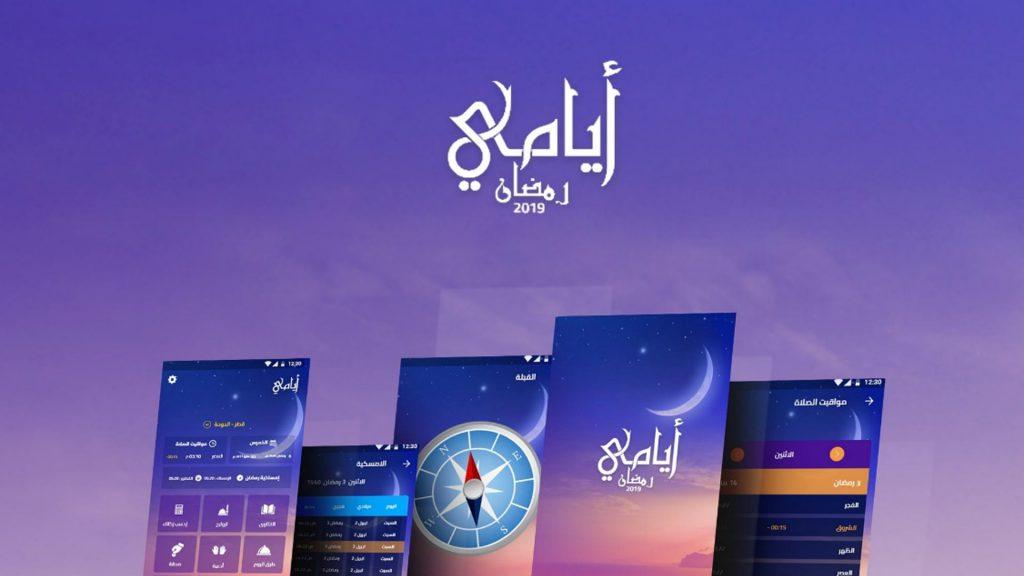 تطبيق أيامي - قطر الخيرية