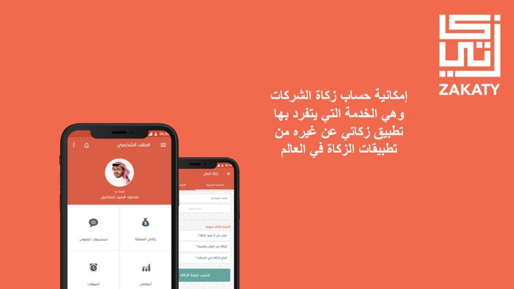 تطبيق زكاتي - قطر الخيرية