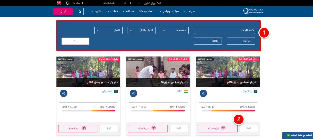 صفحة إهداء مساهمة في مشروع حفر بئر