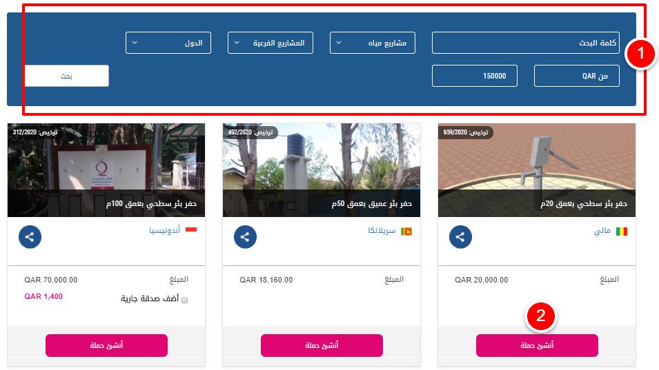 صفحة إنشاء حملة حفر بئر في ثواب شخص عزيز