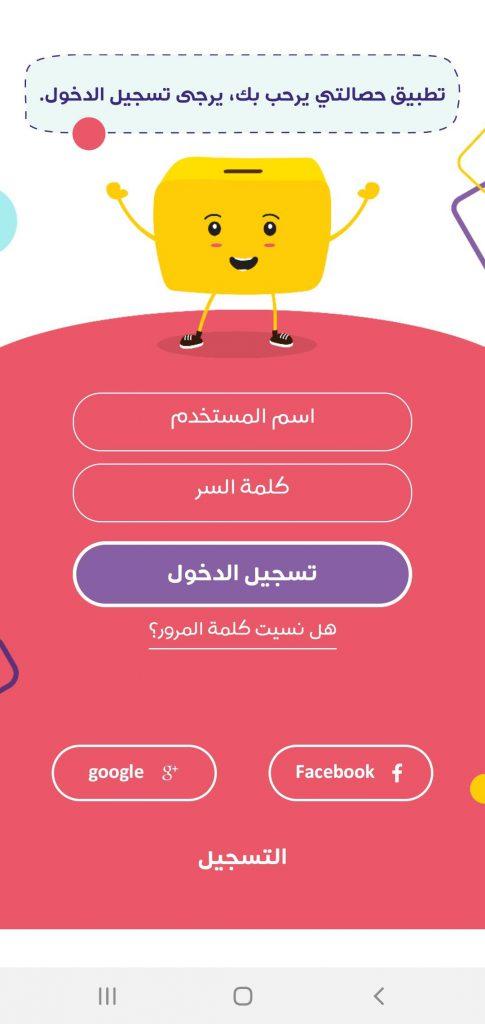 """تطبيق للأطفال : """"حصالتي"""" للتدريب على مهارة الادخار والتبرع"""