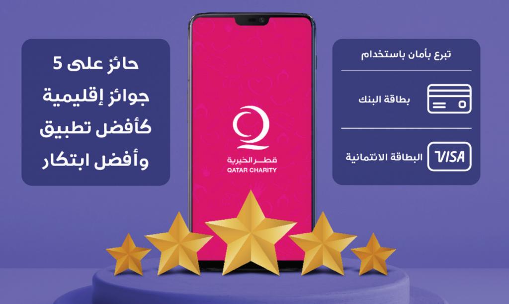 تطبيق قطر الخيرية يوفر أفضل الحلول وأكثرها أماناً للتصدق بأضحية العيد لتصل للفقراء حول العالم.