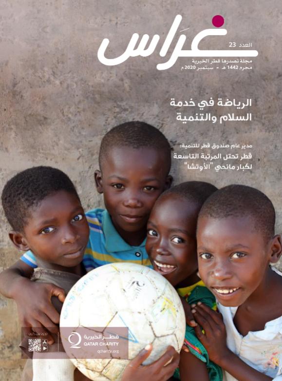 غلاف مجلة غراس - عدد 23