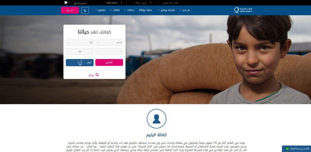 كيف أكفل يتيماً عبر قطر الخيرية ؟