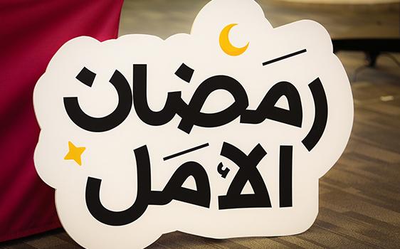 مقالات رمضان