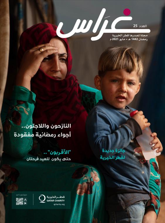 العدد 25 من غراس, قطر الخيرية